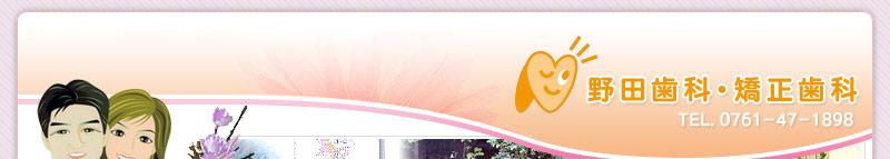 石川県・小松市の歯科・矯正歯科・審美歯科・ホワイトニング・インプラントなら野田歯科・矯正歯科