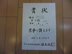 makoto20130715.jpg