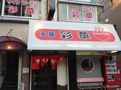 makoto20140518_19.jpg