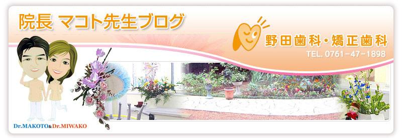 野田歯科 院長マコト先生ブログ